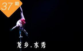 一拍集合第037期:龙乡.水秀