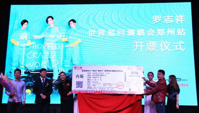 罗志祥2016巡回演唱会郑州站开票仪式盛大启幕