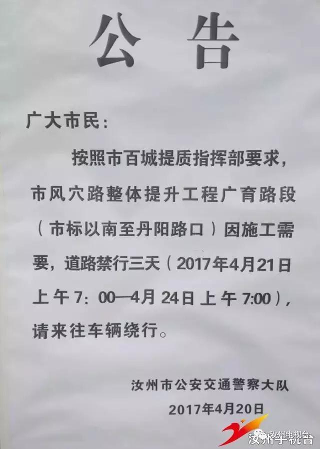 汝州广育路因施工禁行三天 请相互转告