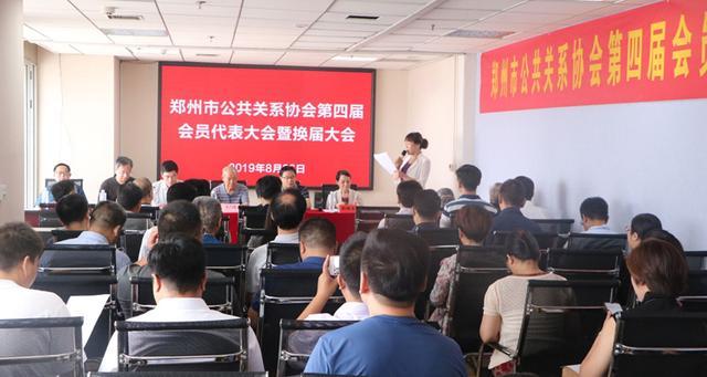 郑州市公共关系协会第四届换届选举大会成功召开