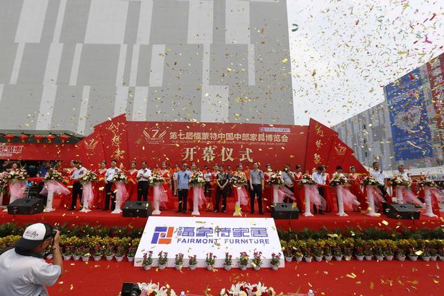 百舸争流千帆竞 乘风破浪正远航--热烈祝贺第八届福蒙特中国中部家具博览会隆重举行