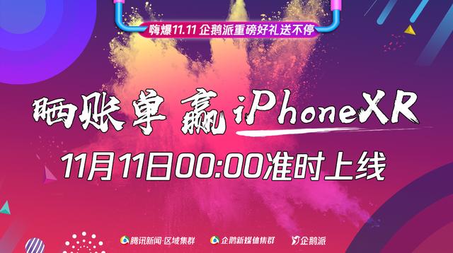 晒双11账单赢iPhoneXR!企鹅派重磅好礼送不停