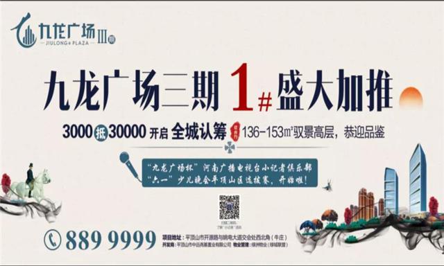 耀世加推 九龙广场再创热销传奇三期1#新品紧急加推礼献全城! 2