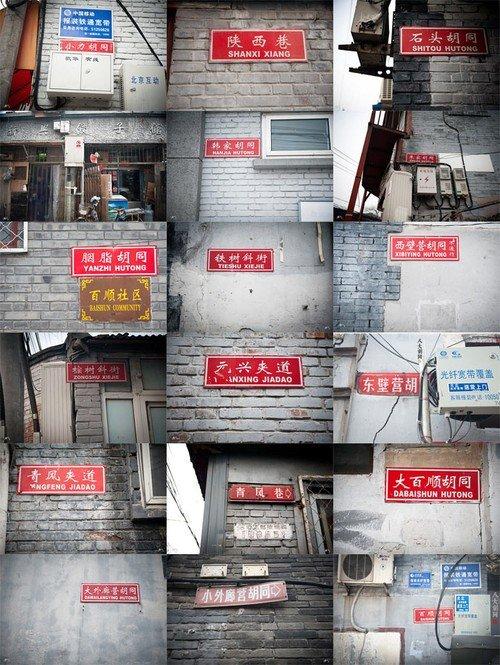 【城记】风花雪月忆青楼 探北京八大胡同隐秘故事图片