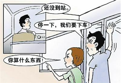 漯河一女子乘公交坐过站 埋怨司机不停车