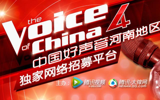中国好声音河南地区网络复活赛选手名单公布