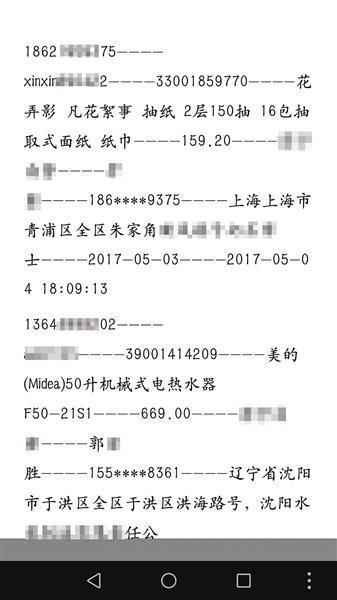 亚马逊等电商用户网购信息泄露 被卖2元一条