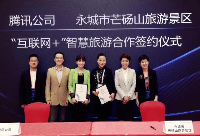 """芒砀山与腾讯正式签约合作 共创全国首个""""互联网+""""汉文化智慧景区"""