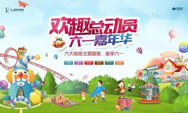 少儿模特大赛,小丑王国,手作艺术···,这个儿童节来