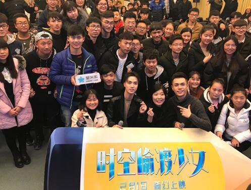 《时空偷渡少女》走进郑州校园 2月1日奇幻上映