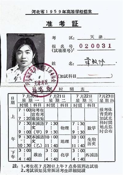 """60年追梦不止 学霸奶奶81岁本科毕业成""""网红"""""""