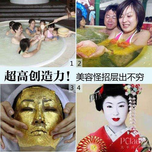 日本女人出怪招美肤 鸟屎做面膜 大豫网