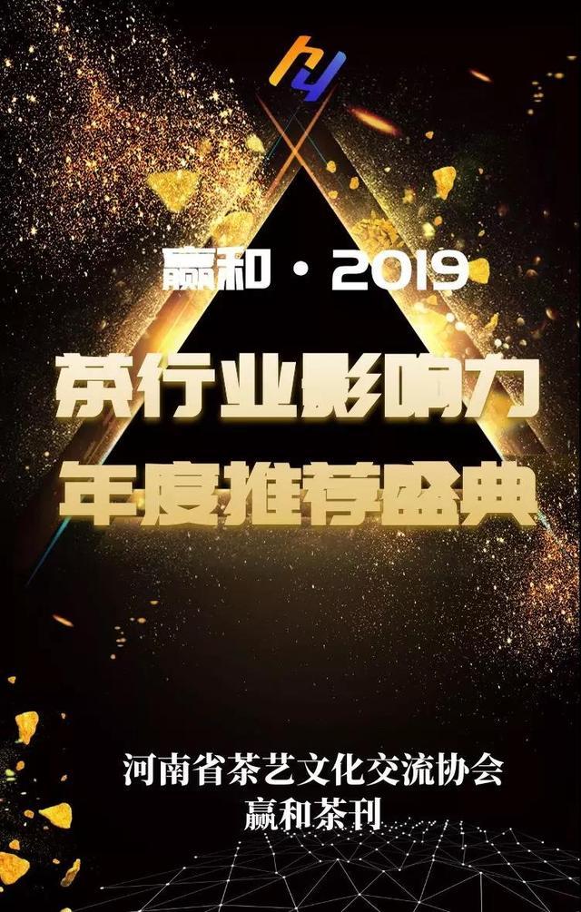 【盛典】赢和2019中国茶行业影响力领袖茶人-梁建新