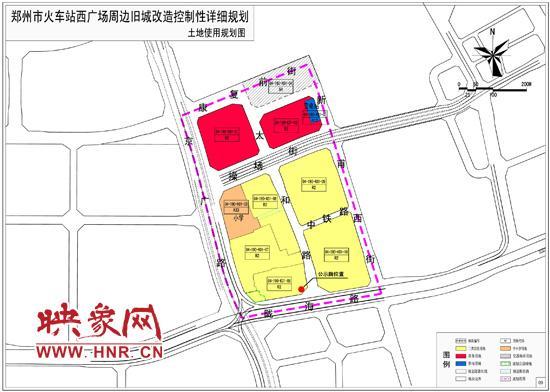 郑州火车站西广场规划公示 周边将建学校及住宅