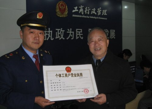 河南工商系统首发新版个体工商户营业执照