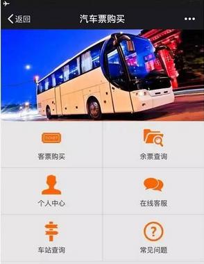 河南实现微信购汽车票 无死角覆盖省内各站点
