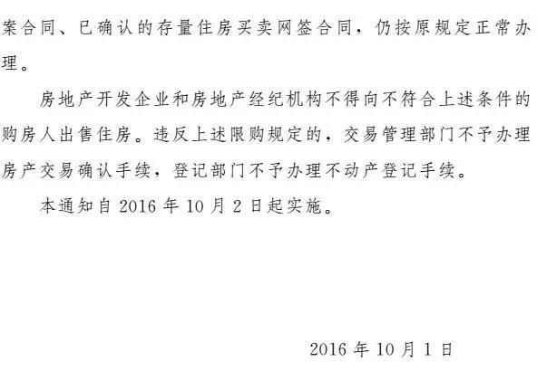 限购来了!郑州市明起对部分区域实施住房限购