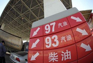 油价今或下调创最大降幅 92汽油6元每升