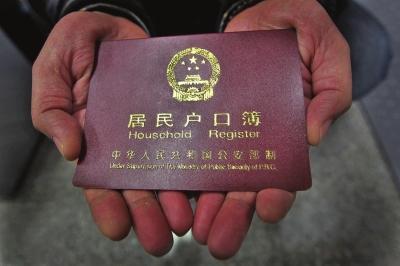 河南取消农与非农户口区别 郑州将实行积分落户