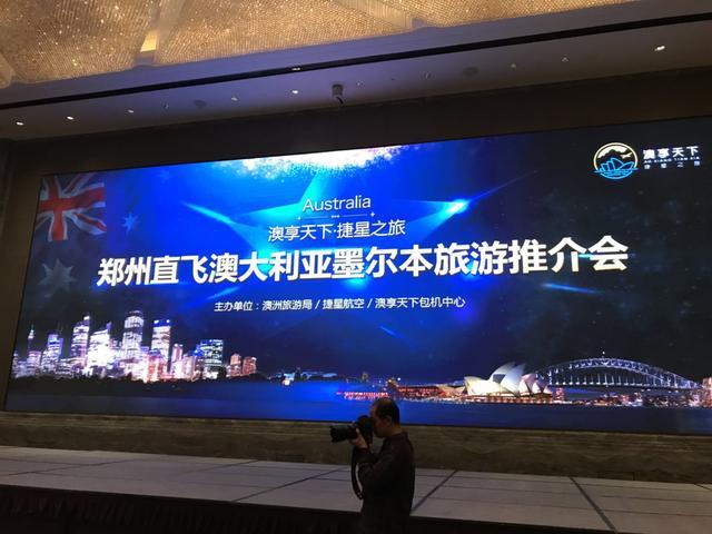 郑州直飞澳洲墨尔本旅游推介会盛大举行:冬季到南半球看袋鼠