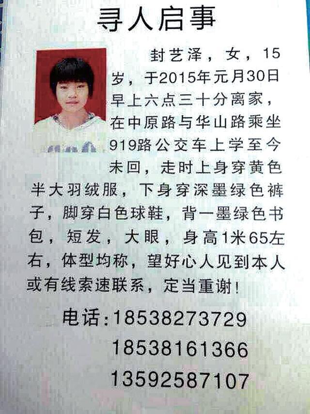 郑州15岁初中女孩6天前失联 至今仍没有音信