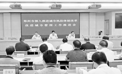 """郑州将成立""""城市管理委员会"""" 综合环保工商等部门部分权责"""