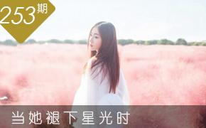 """郑州95后美女退知名女团 告别四年""""星光之旅"""""""