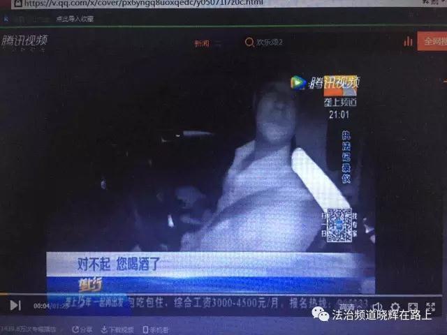 男子醉驾被查 妻子称干得漂亮可以安心睡觉了