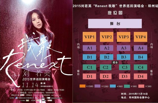 刘若英来郑州开演唱会 7月31日选座预售