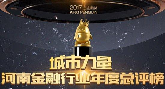 2017腾讯大豫网河南金融行业年度总评选正式启动