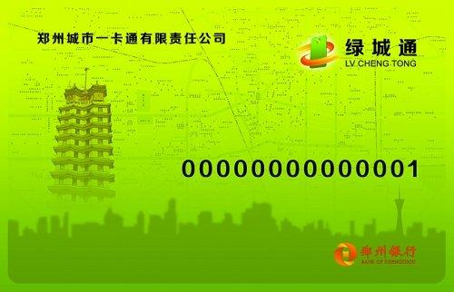 """郑州城市一卡通定名""""绿城通"""" 地铁今日可试乘"""