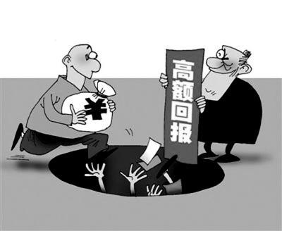 洛阳男人成立公司不法集资5亿元 被判无期徒刑