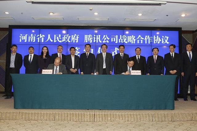 """河南省政府与腾讯签署战略协议  全国首批展开""""互联网+""""合作"""