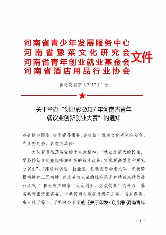 创出彩—2017年河南省青年餐饮业创新创业大赛启动