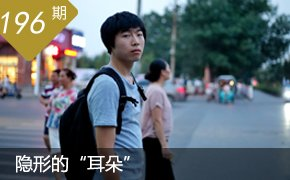 河南25岁帅小伙双耳畸形 找不到女朋友
