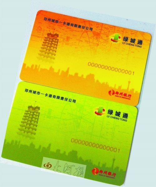 郑州公交地铁一卡通定名绿城通 设计方案出炉
