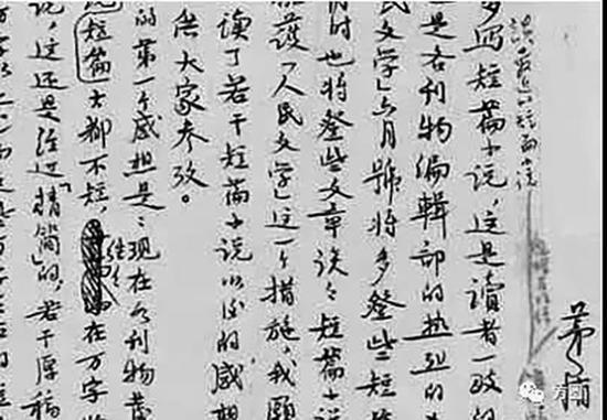 茅盾天价手稿:算书法,还是文字作品?