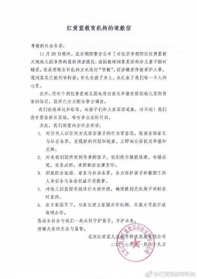 红黄蓝教育机构的道歉信:我们没有资格祈求原谅