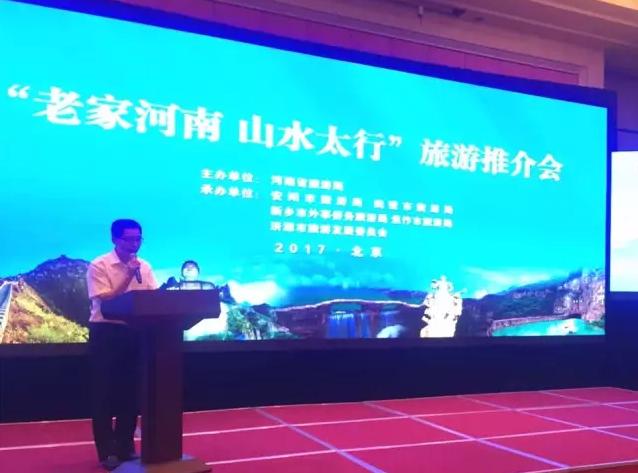 """【特别关注】""""老家河南·山水太行""""旅游推介会在北京举行"""