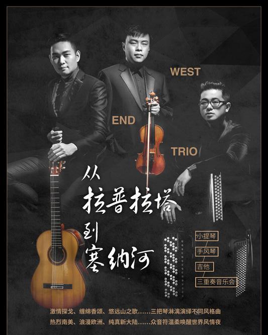 2月21日 小提琴、手风琴、吉他三重奏音乐会