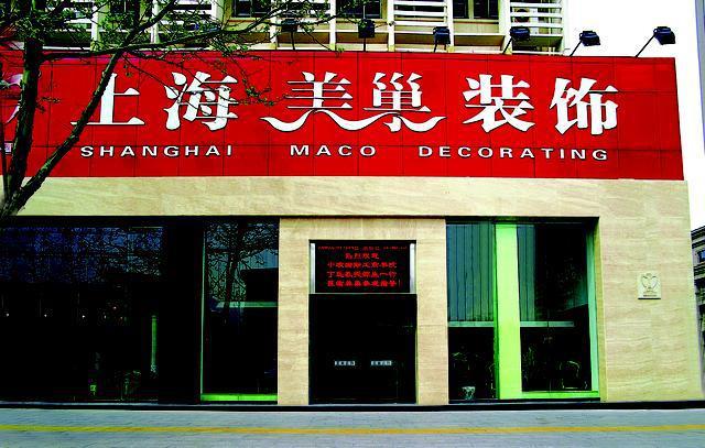 中创美巢与河南投资集团合作 共同推进河南装饰行业的发展
