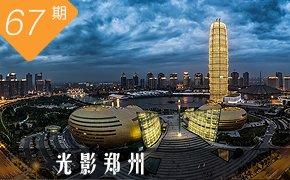 一拍集合第067期:光影郑州