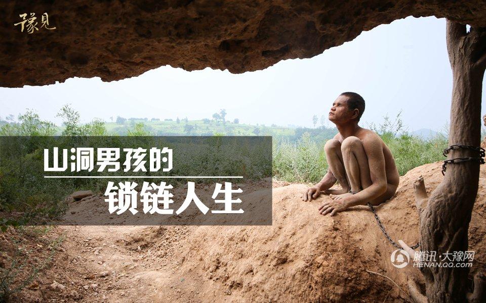 豫见第十二期:山洞男孩的锁链人生01
