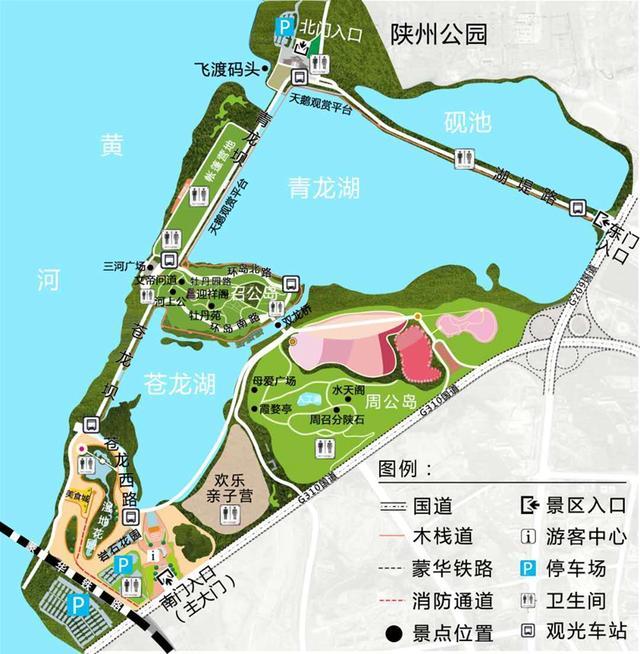 三门峡市天鹅湖旅游度假区收费听证会