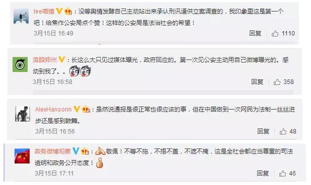"""温县警方主动坦诚""""刑讯逼供"""" 获网友大赞"""