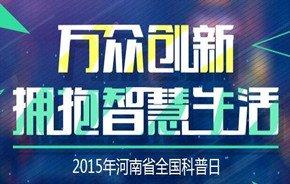 香港六合彩管家婆省全国科普日—拥抱智慧生活