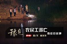 农民工溺亡
