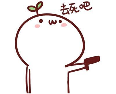 【花椒面】:大姐,整形需谨慎啊