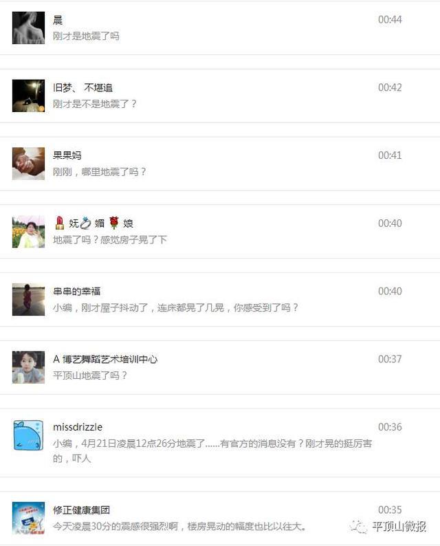 网传凌晨平顶山发生地震被刷屏 权威信息曝光