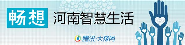 """河南省政府与腾讯签约 """"互联网+""""落地河南"""